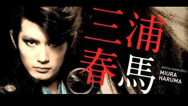 三浦春馬-2012年「ZIPANG PUNK~五右衛門ロックⅢ」画像付きネタバレ完全解説(1)