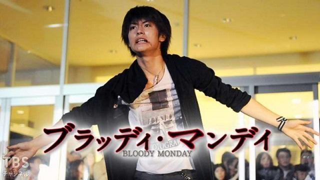 三浦春馬-2008年「ブラッディ・マンデイ」画像付きネタバレあらすじ
