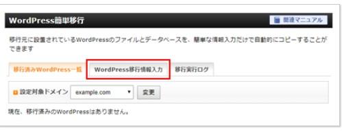 WordPress簡単移行