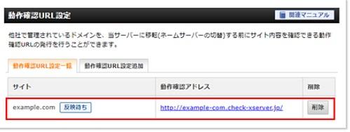 エックスサーバー・動作確認URL