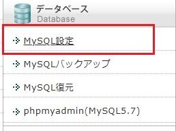 MySQL作成