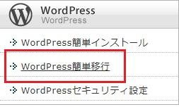 エックスサーバー・WordPress簡単移行