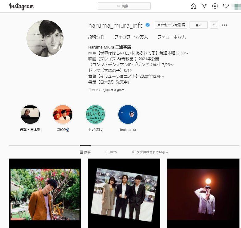 三浦春馬Instagram