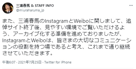 三浦春馬公式Twitter