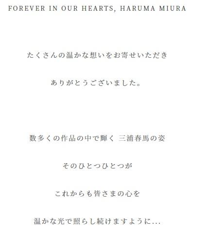 FOREVER IN OUR HEARTS, HARUMA MIURA