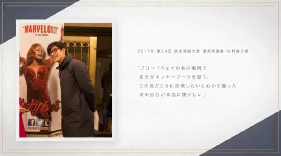 2017年 第24回読売演劇大賞 優秀男優賞・杉村春子賞