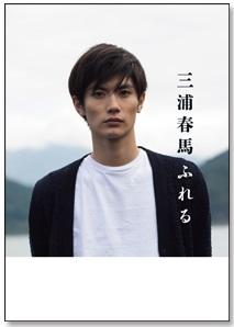 PHOTO BOOK『ふれる』