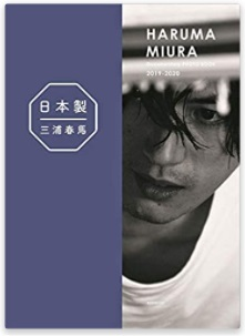 日本製+Documentary PHOTO BOOK