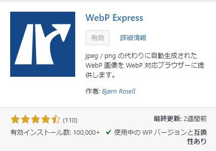 WebP Express