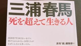 創「三浦春馬・死を超えて生きる人」内容詳細(目次一覧)