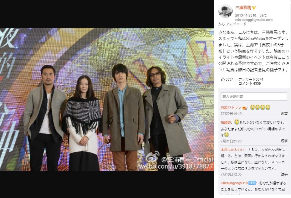 Weibo・最初の投稿