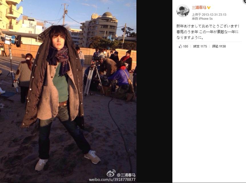 三浦春馬Weibo・2013/12/31