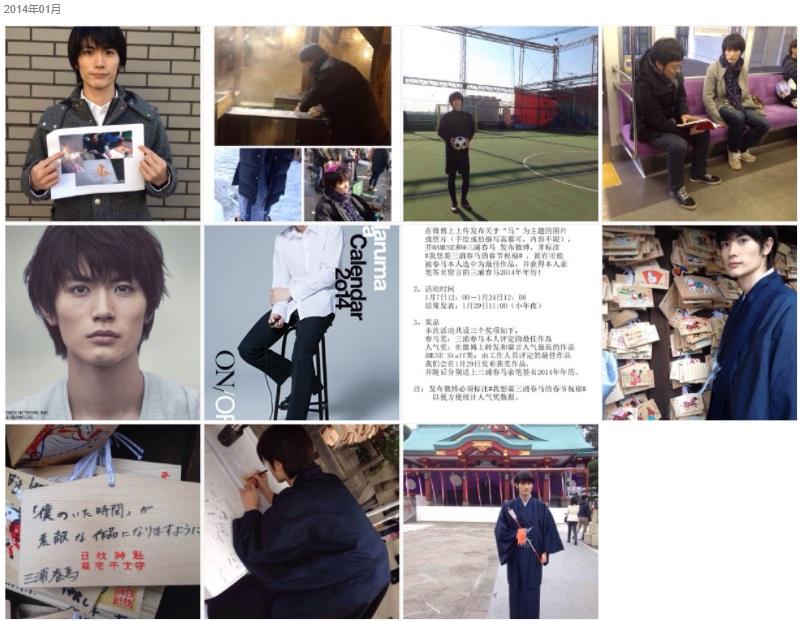 三浦春馬Weibo・2014/01