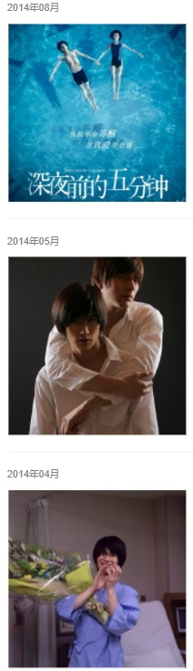 三浦春馬Weibo・2014/08-05-04