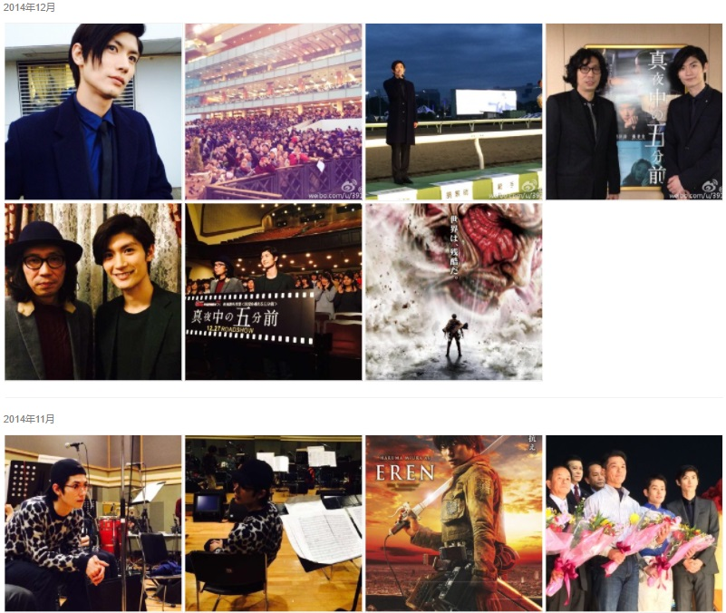 三浦春馬Weibo・2014/12-11