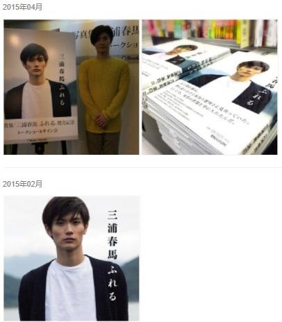 三浦春馬Weibo・2015/04-02