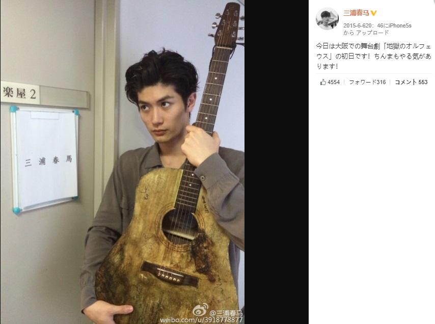 三浦春馬Weibo・2015/06/20
