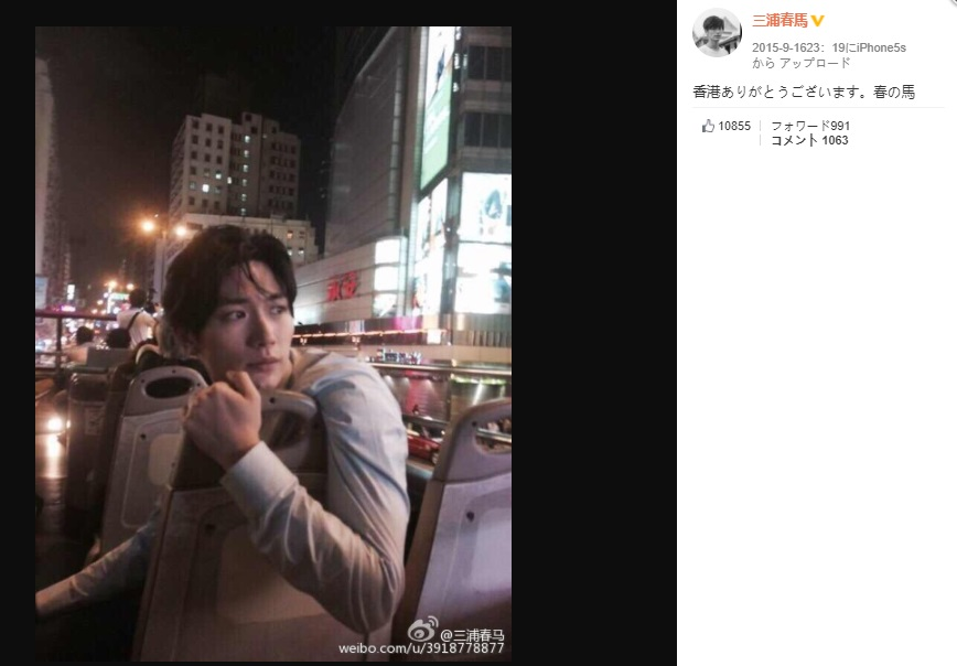 三浦春馬Weibo・2015/09/16