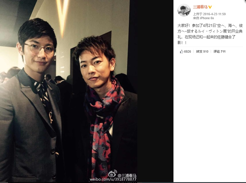 三浦春馬Weibo・2016/04/23
