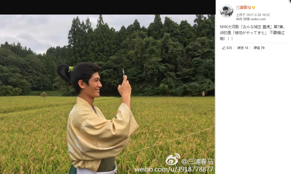 三浦春馬Weibo・2017/02/28