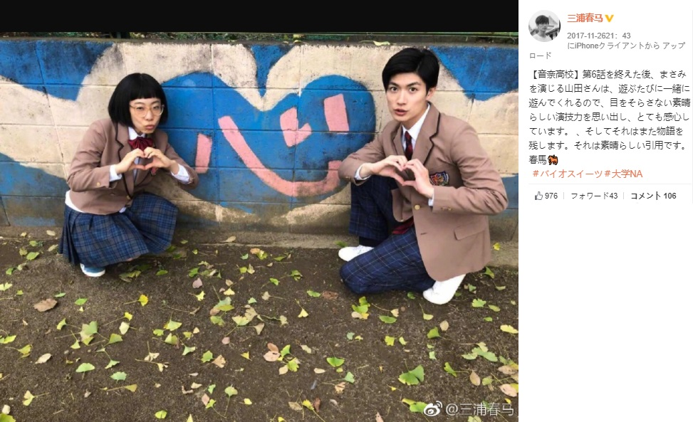 三浦春馬Weibo・2017/11/26