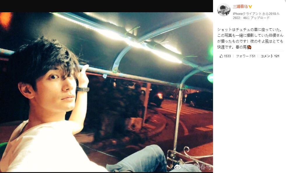 三浦春馬Weibo・2018/01/29