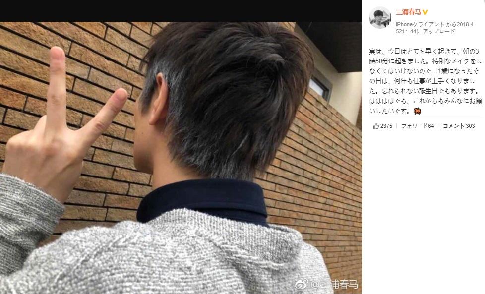 三浦春馬Weibo・2018/04/05