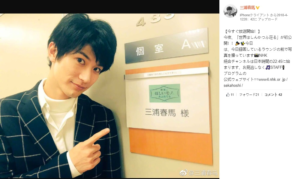 三浦春馬Weibo・2018/04/12