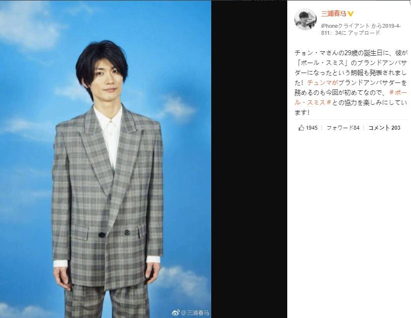 三浦春馬Weibo・2019/04/08