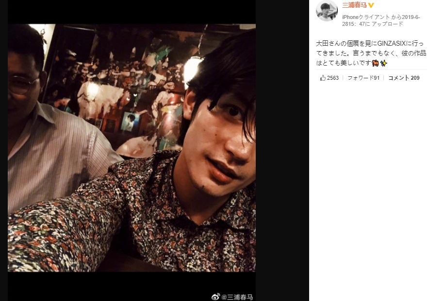 三浦春馬Weibo・2019/06/28