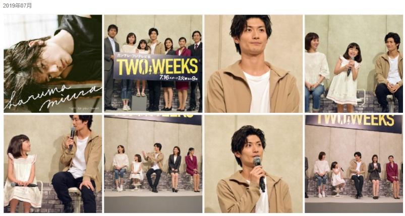三浦春馬Weibo・2019/07