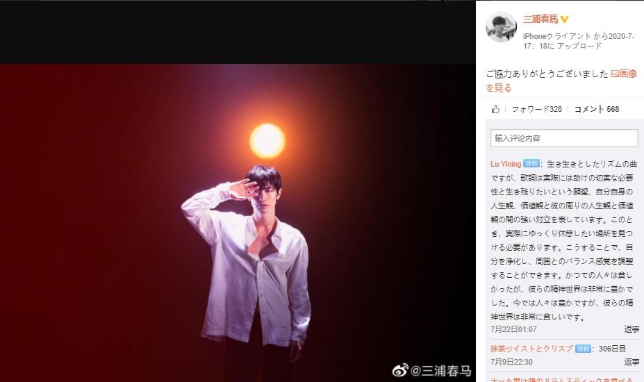 三浦春馬Weibo・2020/07/11