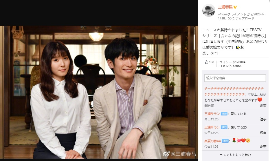 Weibo・最後の投稿