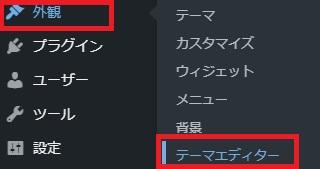 外観→テーマエディタ