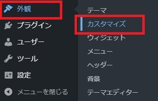 外観→カスタマイズ