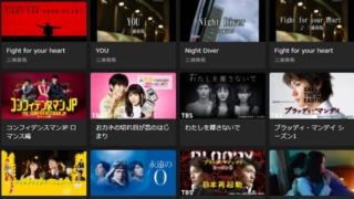 三浦春馬・26作品の視聴可!dTVで見られる作品