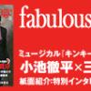 fabulous stage Vol.1:小池徹平×三浦春馬インタビュー | シンコーミュージック・エン
