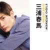 【ダ・ヴィンチ2015年5月号】Cover Modelは、三浦春馬さん! | ダ・ヴィンチニュース