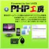 PHP工房|フリー(無料)版、多機能プロ版のPHPプログラム、CMSを配布しています