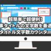 WordPressタイトル文字数カウンター(自動表示)でタイトル最適化しよう! | Sotook!ブ