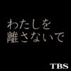 三浦春馬さんインタビュー|TBSテレビ:金曜ドラマ『わたしを離さないで』