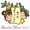 ショートコードとシンタックスハイライターのブロックエディタ対応 Luxeritas 3.6.2 (