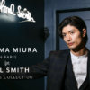 三浦春馬が肌で感じた「ポール・スミス」の新たな世界 | WWD JAPAN.COM