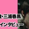 三浦春馬20歳・復刻インタビュー〜さまざまなLOVEについて | 読む映画館